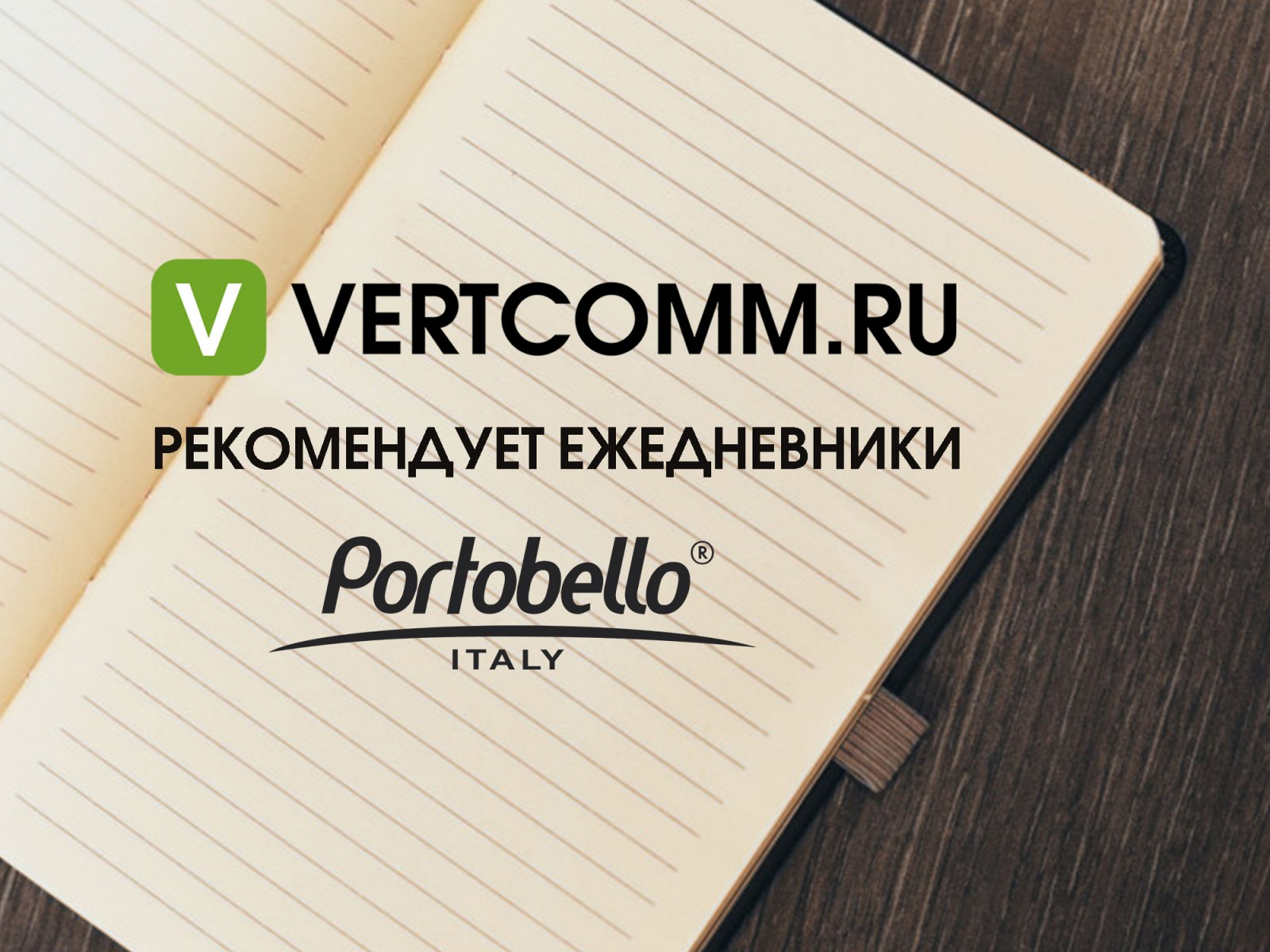 Vertcomm дарит power bank