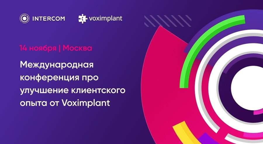 VertComm инфопартнер конференции Intercomconf