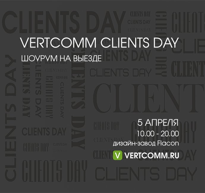 VERTCOMM CLIENTS DAY